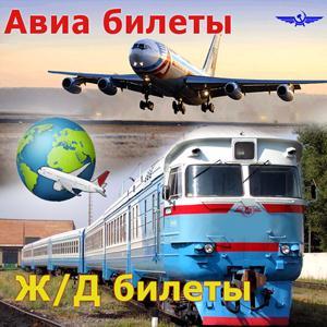 Авиа- и ж/д билеты Уваровки
