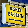 Обмен валют в Уваровке