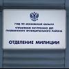 Отделения полиции в Уваровке